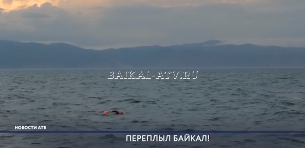 Юрист из Германии Фальк Тишендорф переплыл Озеро Байкал