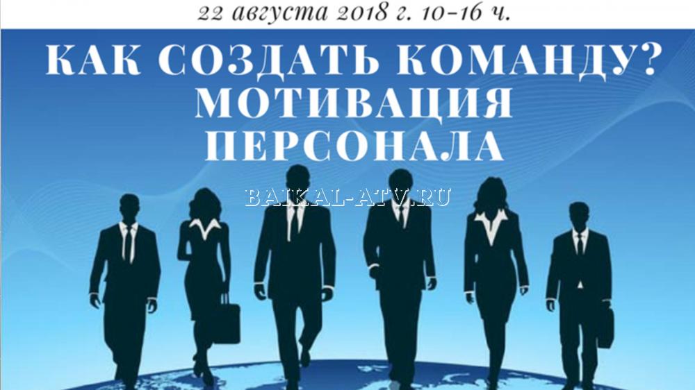 В Улан-Удэ проведут тренинг для предпринимателей и людей, желающих заниматься бизнесом