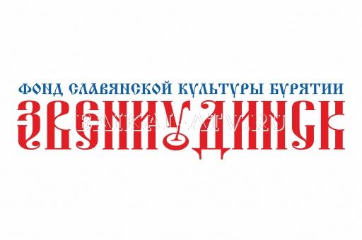 В Бурятии создают Фонд славянской культуры