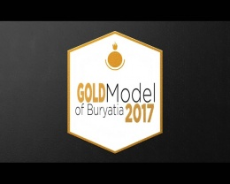 Gold Model of Buryatia.Выпуск №1