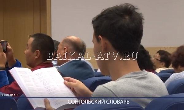 В Бурятии опубликовали первый русско-сонгольский словарь