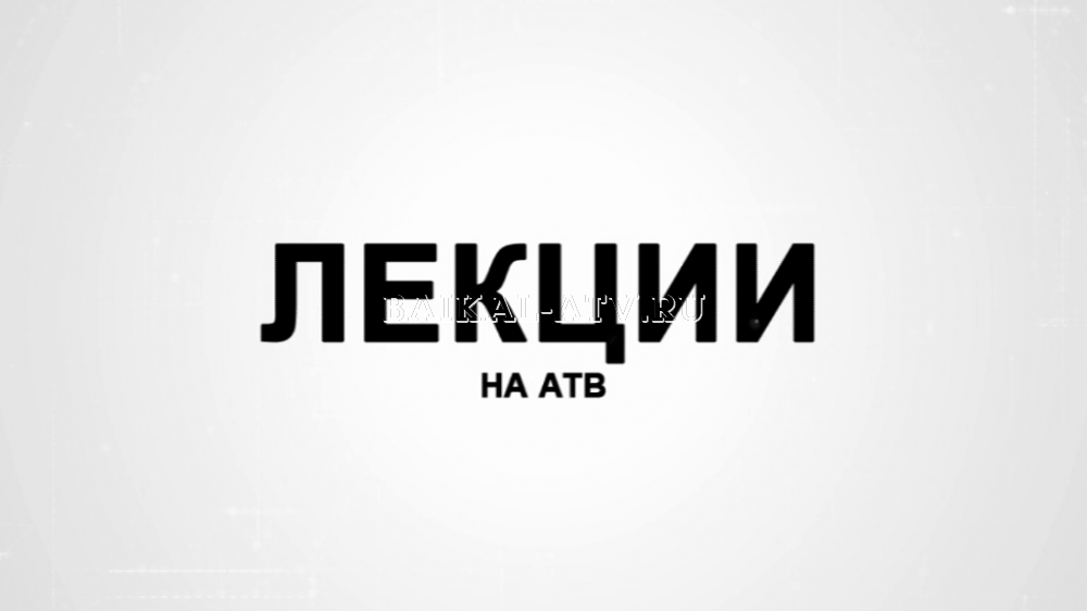 Лекции на АТВ. Выпуск 19