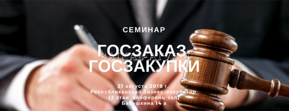 Центр делового образования Торгово-промышленной палаты Республики Бурятия приглашает предпринимателей на семинар «Госзакупки. Госзаказ».