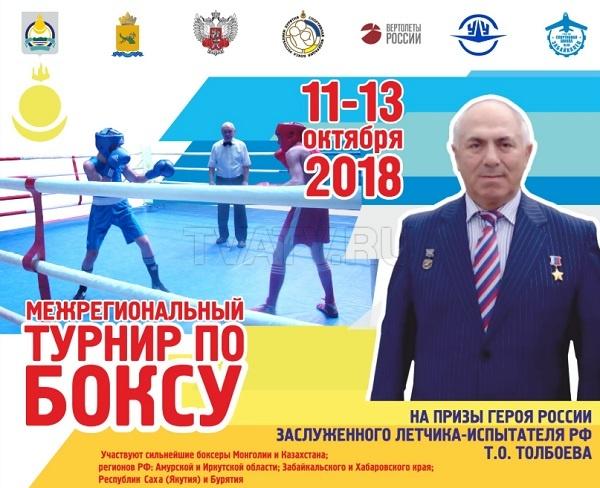 В Улан-Удэ пройдет турнир по боксу на призы Героя России