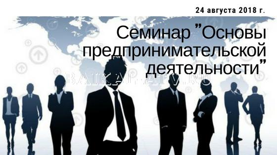 В Улан-Удэ пройдет семинар «Основы предпринимательской деятельности»
