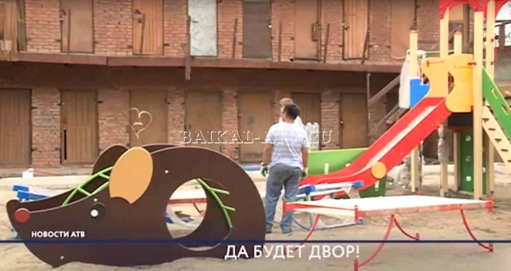 Да будет двор! В Улан-Удэ формируют современную городскую среду