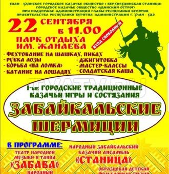 В Улан-Удэ пройдут традиционные казачьи игры и состязания