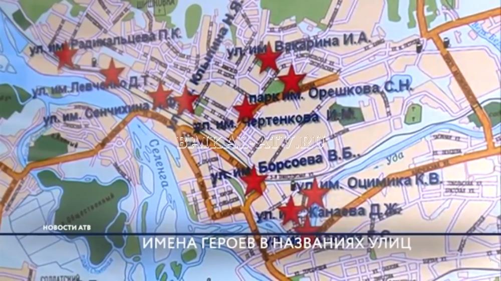 В Улан-Удэ завершился проект «Имена героев в названиях улиц»