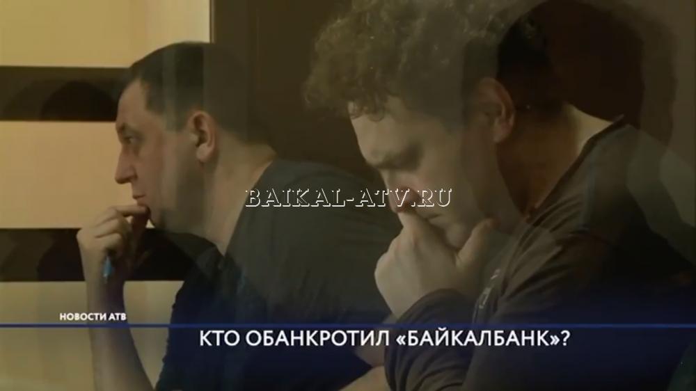 Кто обанкротил «БайкалБанк»?
