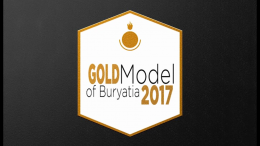 Gold Model of Buryatia.Выпуск №5